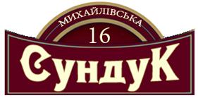 Sunduk mikg logo