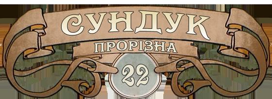 Sunduk prorez logo