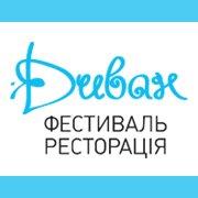 festival-restoraciya-divan logo